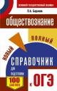 ОГЭ Обществознание. Новый полный справочник для подготовки к ОГЭ